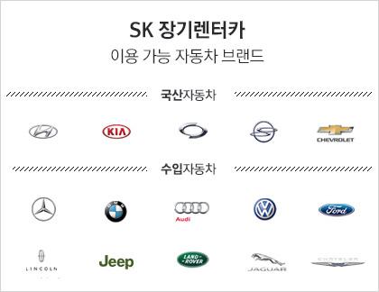 sk장기렌터카의 이용가능 자동차 브랜드는 국산 자동차로는 현대자동차,기아자동차, 르노삼성, 쌍용자동차, 쉐보레 등이며 수입자동차로는 포드,링컨,지프,벤츠,BMV,아우디,폭스바겐, 랜드로버, 미니 등이다.