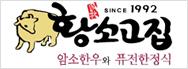 암소한우 안창살 청국장 퓨전한정식 황소고집