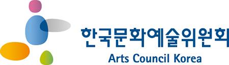 한국문화예술위원회