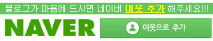 Naver connect