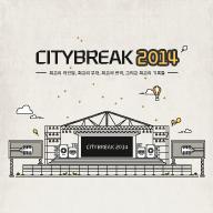 citybreak 2014 이미지