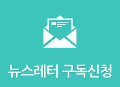 뉴스레터 구독신청