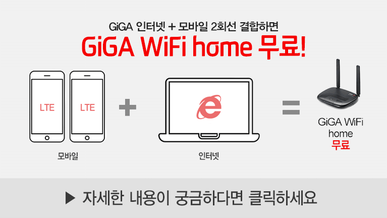 GiGA WiFi home 무료!