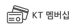 KT 멤버십