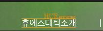 휴에스테틱소개