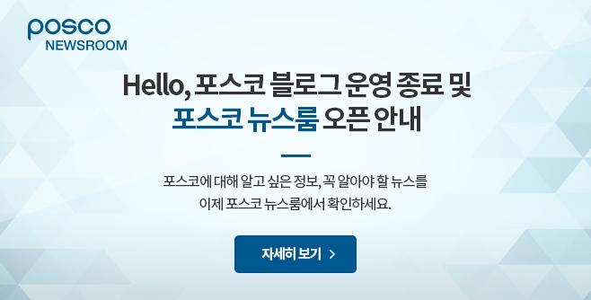 [포스코 뉴스룸 오픈] 포스코에 대해 알고 싶은 정보, 꼭 알아야 할 뉴스를 전합니다.
