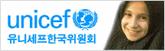유니세프 한국위원회 - 배너