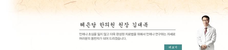 그리드1김대복원장
