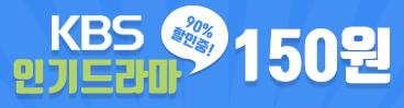 KBS 인기드라마 150원