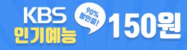 KBS 인기예능 150원