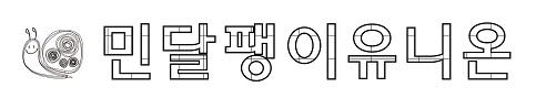 민달팽이유니온 공식블로그