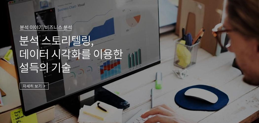 분석 스토리텔링, 데이터 시각화를 이용한 설득의 기술