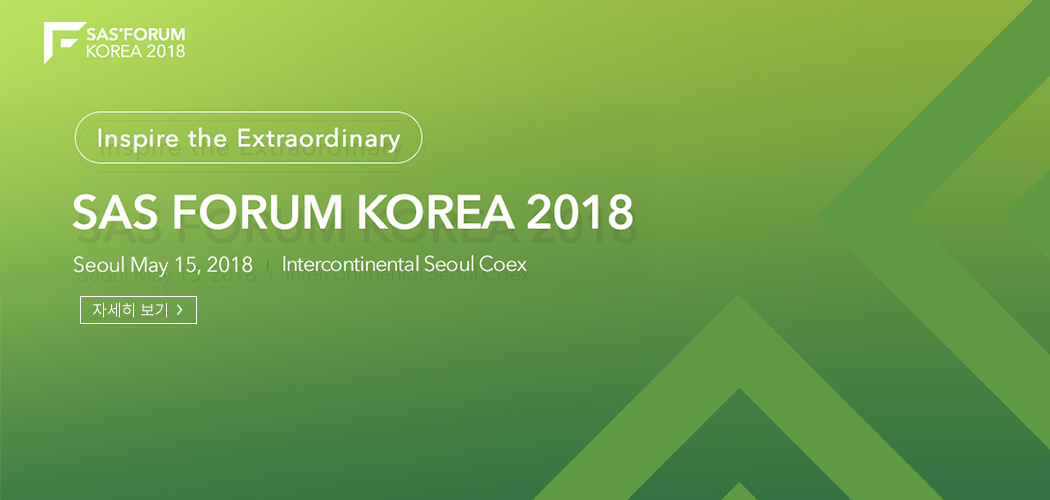 SAS FORUM KOREA 2018