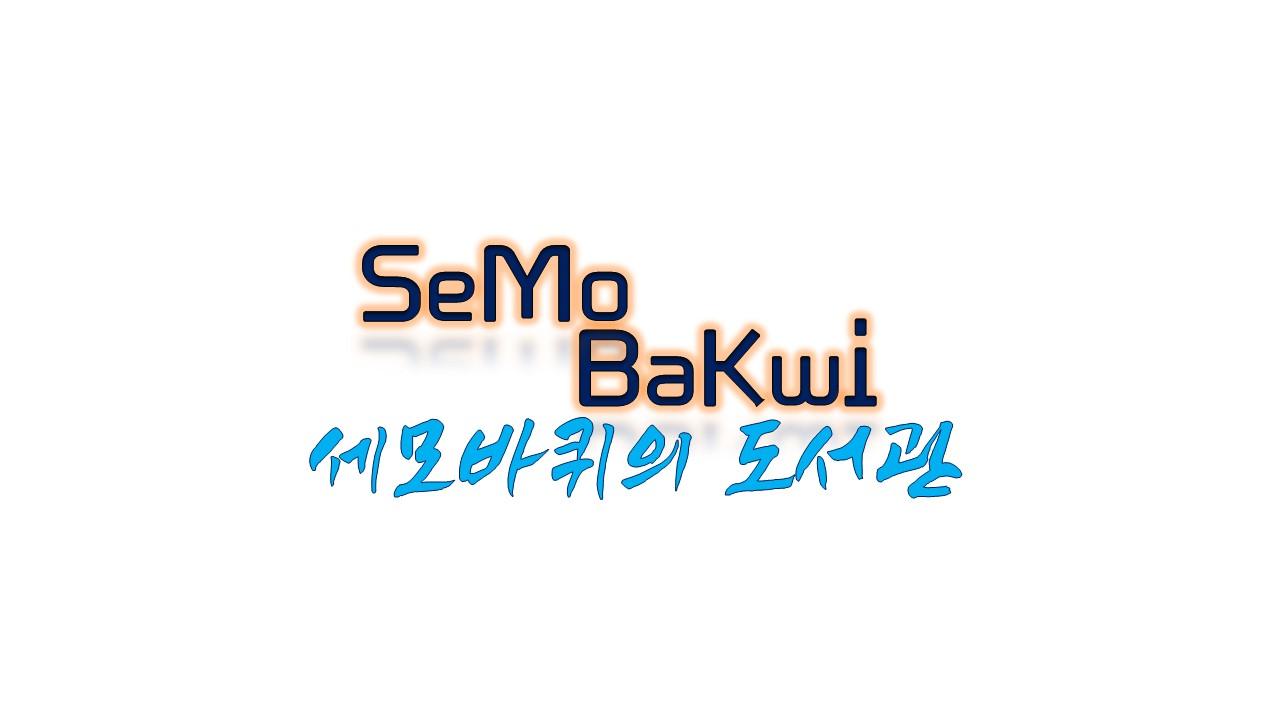 세모바퀴의 도서관 (Semo Bakwi's Library)