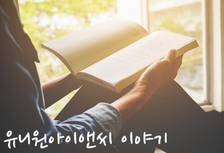 유니원아이앤씨