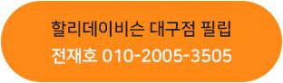 할리 데이비슨 대구점 필립 전재호 010-2005-3505
