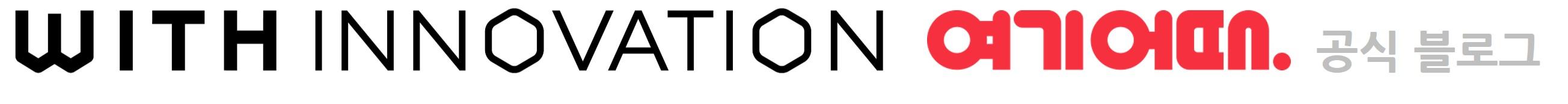 위드이노베이션 공식 블로그