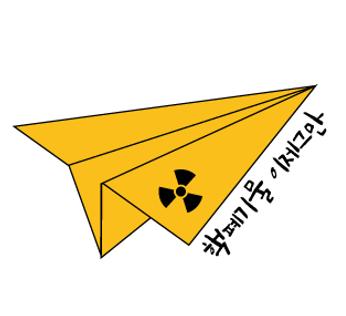 핵폐기물 이제 그만, 10만인 행동