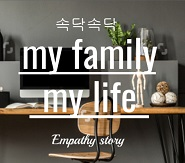 Favicon of https://myhouse-myfamilystory.tistory.com