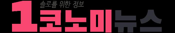 1코노미뉴스