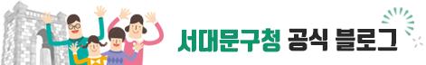 서대문구청 공식 블로그