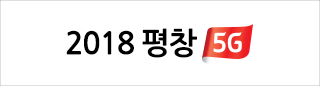 2018평창 & 5G