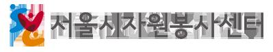 서울시자원봉사센터 블로그