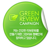 GREEN REIVEW CAMPAIGN