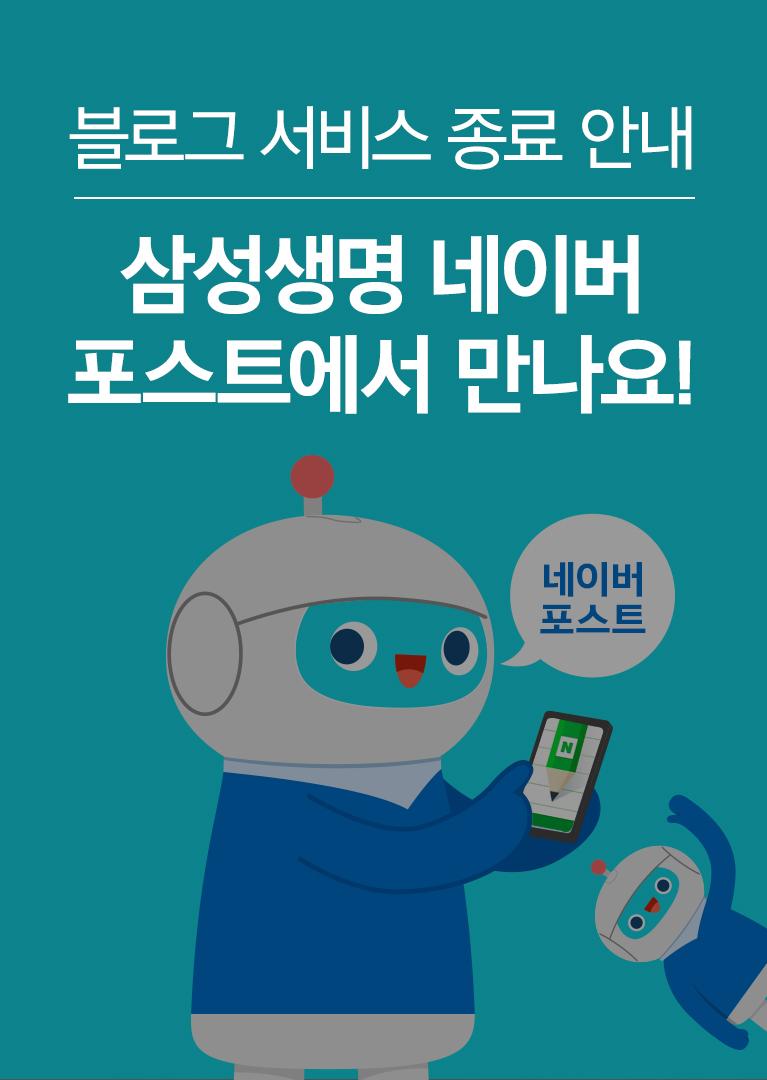 삼성생명 블로그 종료 안내