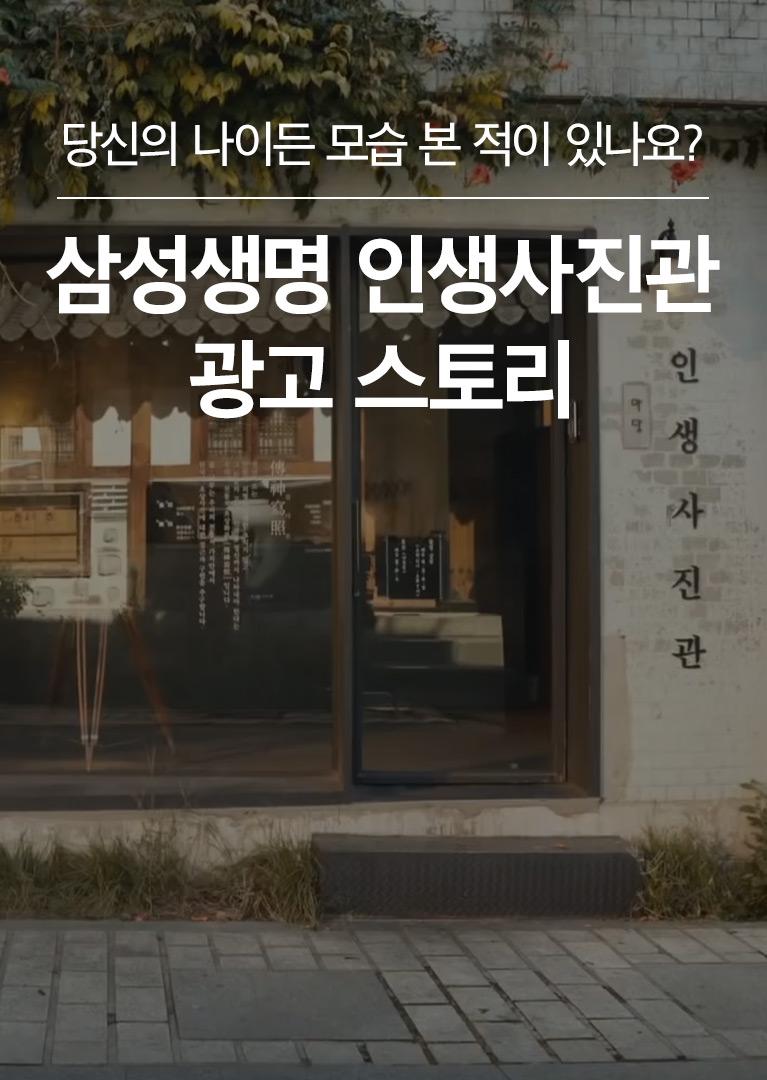인생사진관 광고 스토리