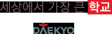 세상에서 가장 큰 학교 DAEKYO