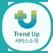 트렌드업 서비스 소개