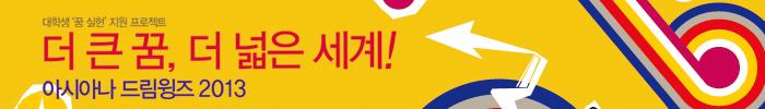 아시아나 드림윙즈 2013
