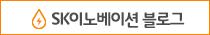 SK이노베이션 블로그
